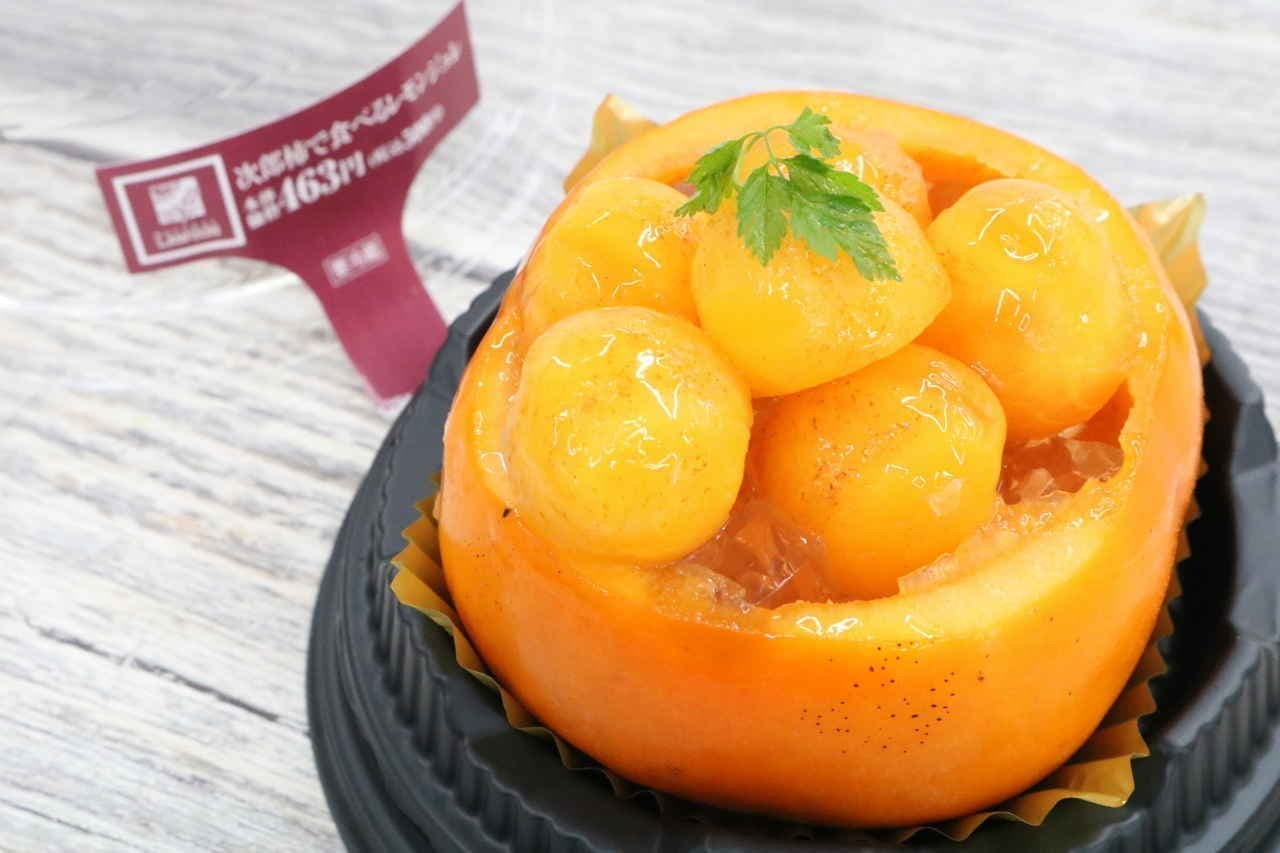 次郎柿で食べるレモンジュレ