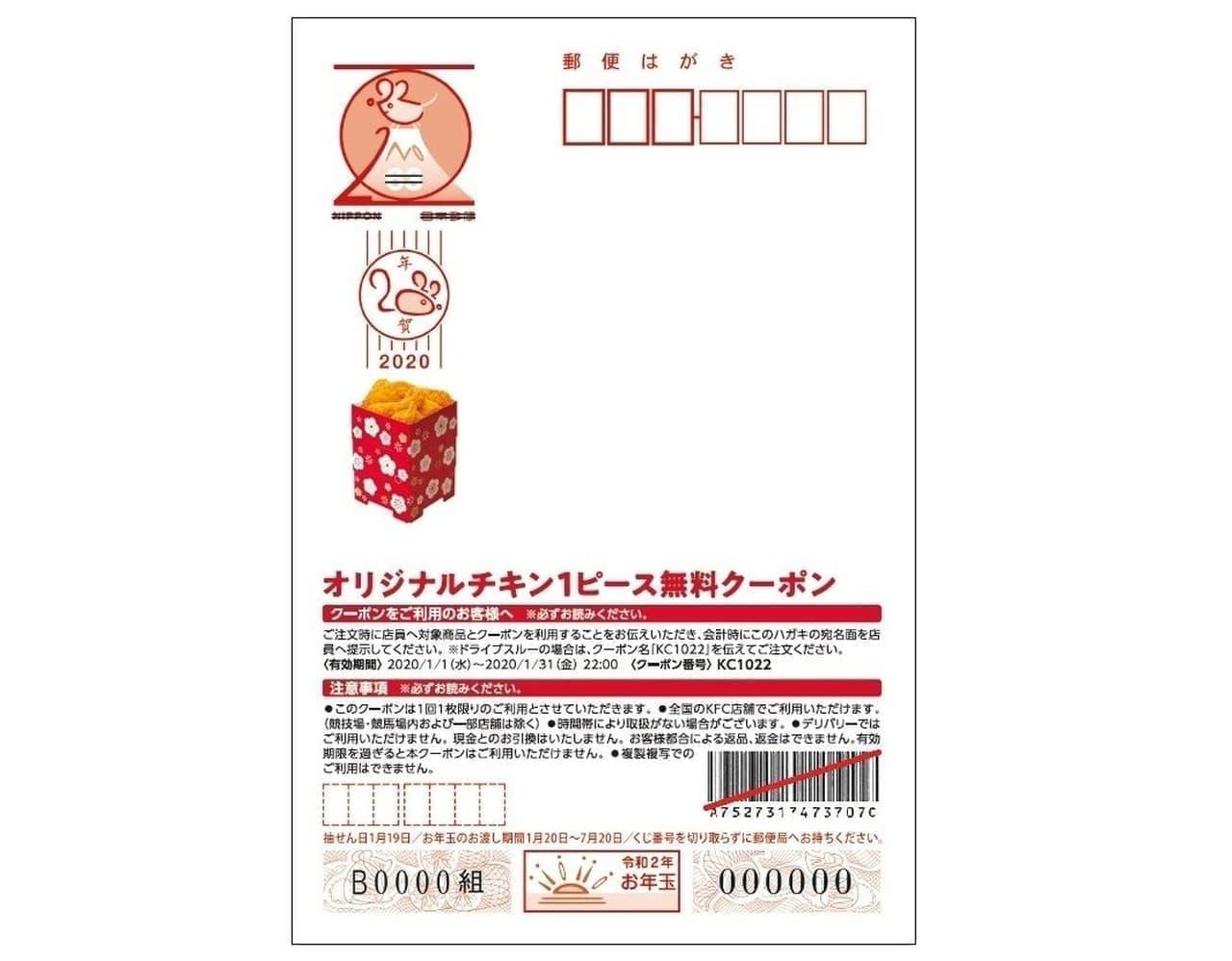 郵便局「ギフト付きオリジナル年賀はがき」