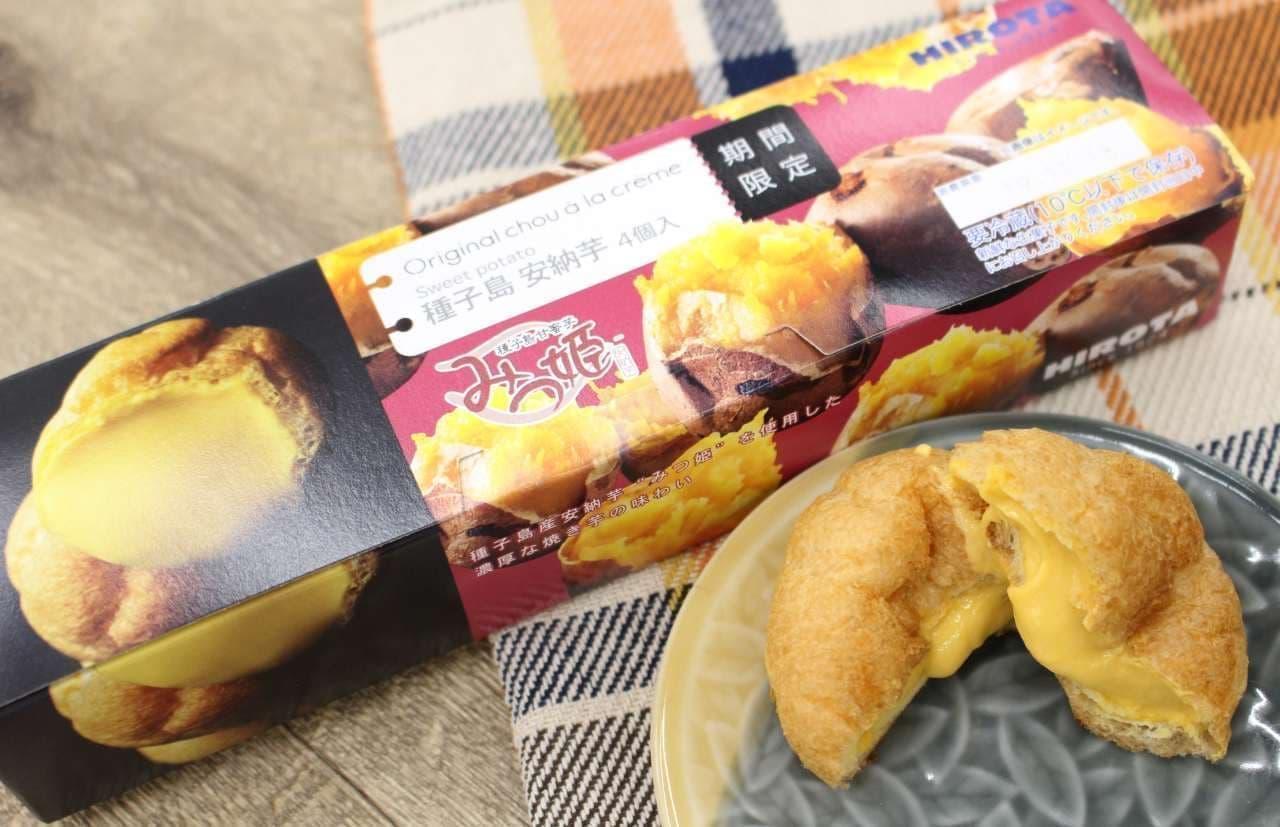 ヒロタ「オリジナルシュークリーム 安納芋」