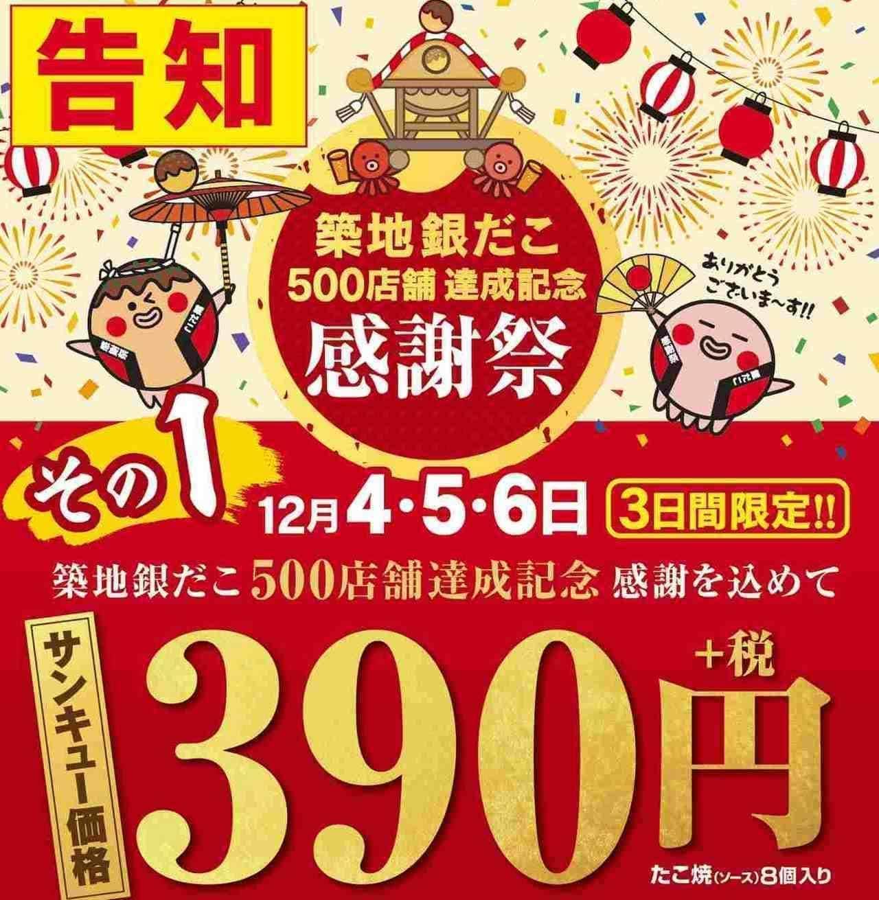 「築地銀だこ500店舗達成記念 感謝祭」3日間限定で