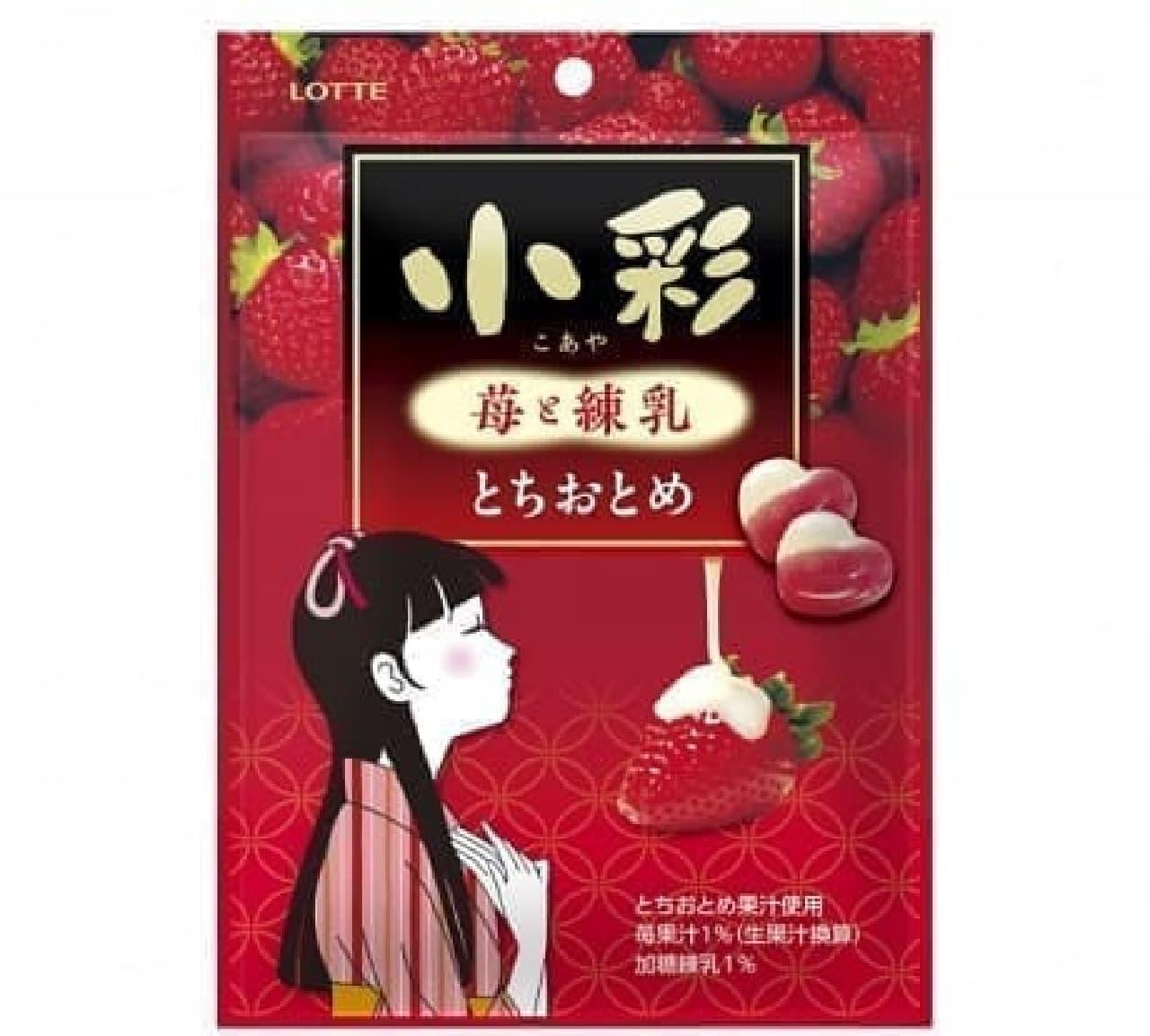 小彩(袋)苺と練乳<とちおとめ>