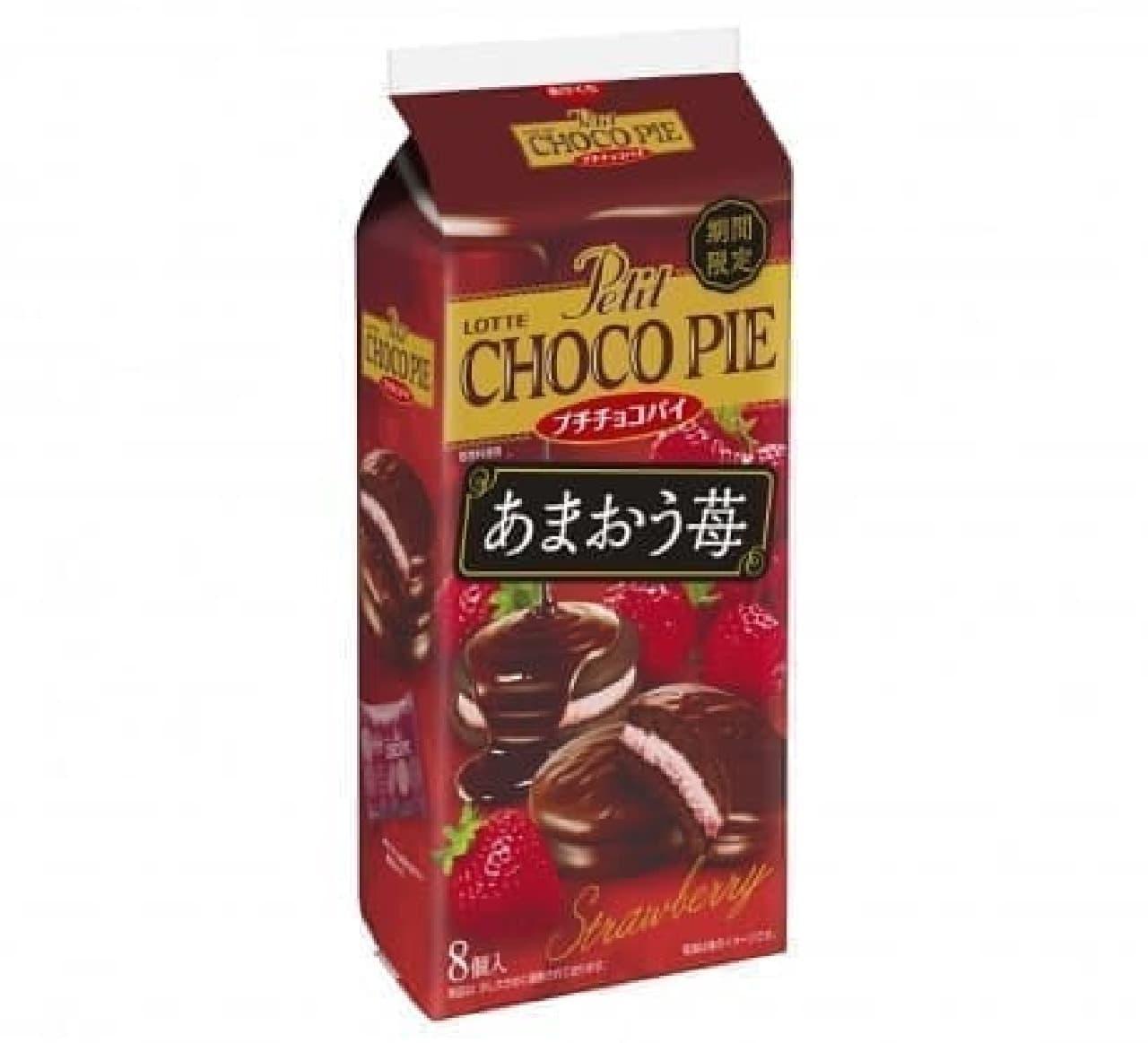 プチチョコパイ<あまおう苺>