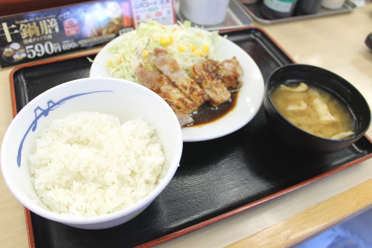 松屋の期間限定「厚切り豚テキ定食」
