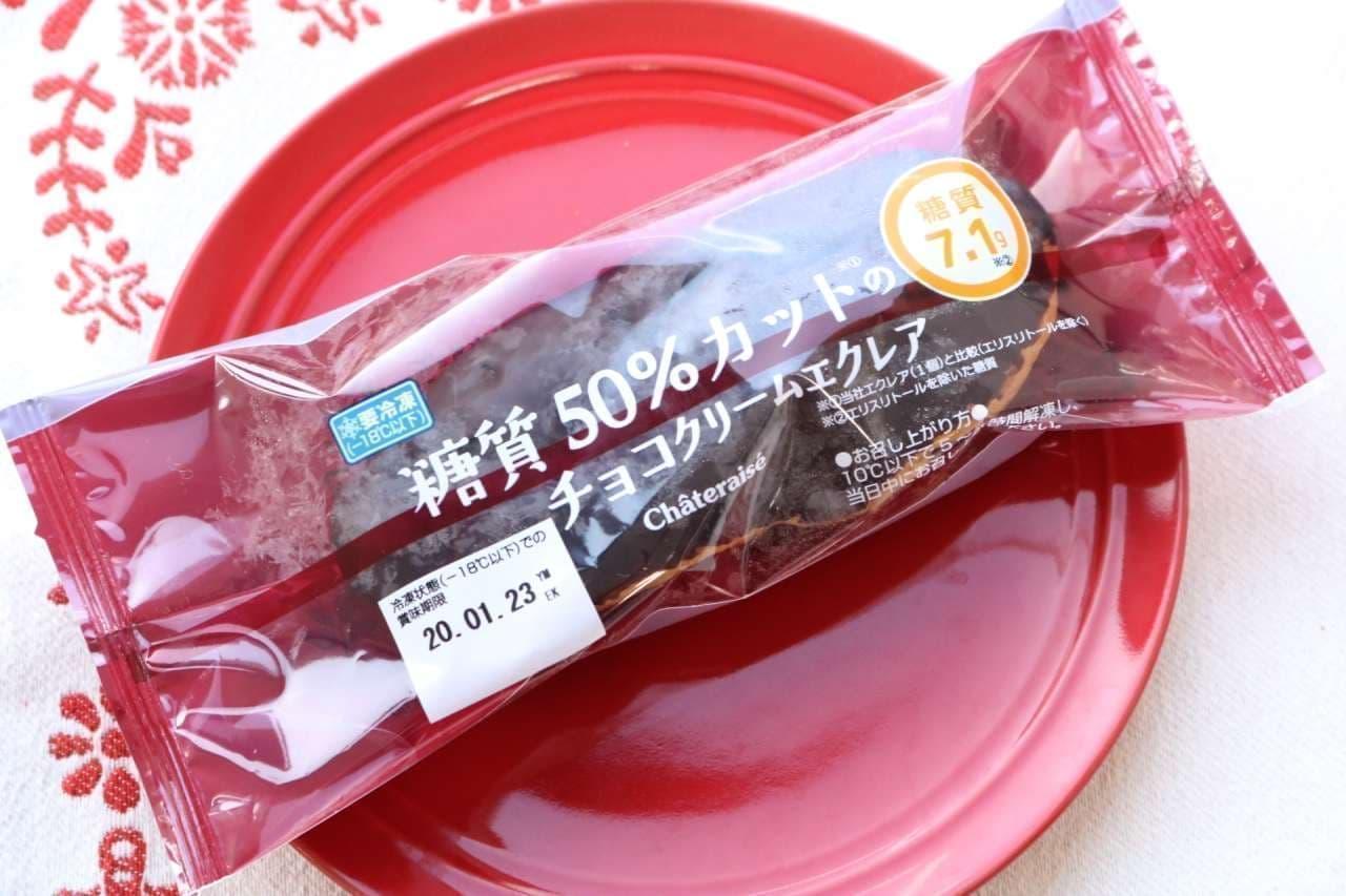 シャトレーゼ「糖質50%カットのチョコクリームエクレア」