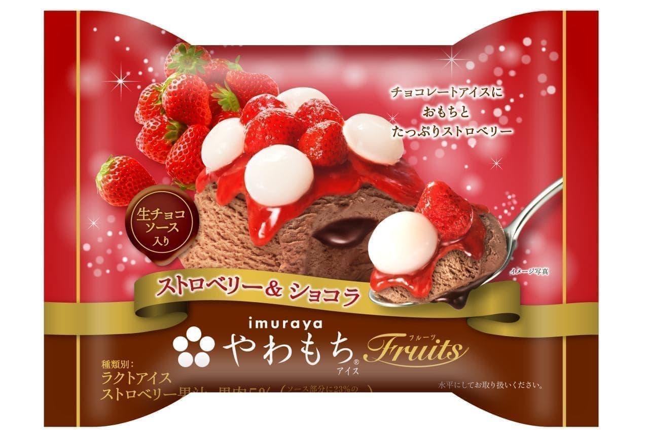「やわもちアイス Fruits ストロベリー&ショコラ」期間限定で