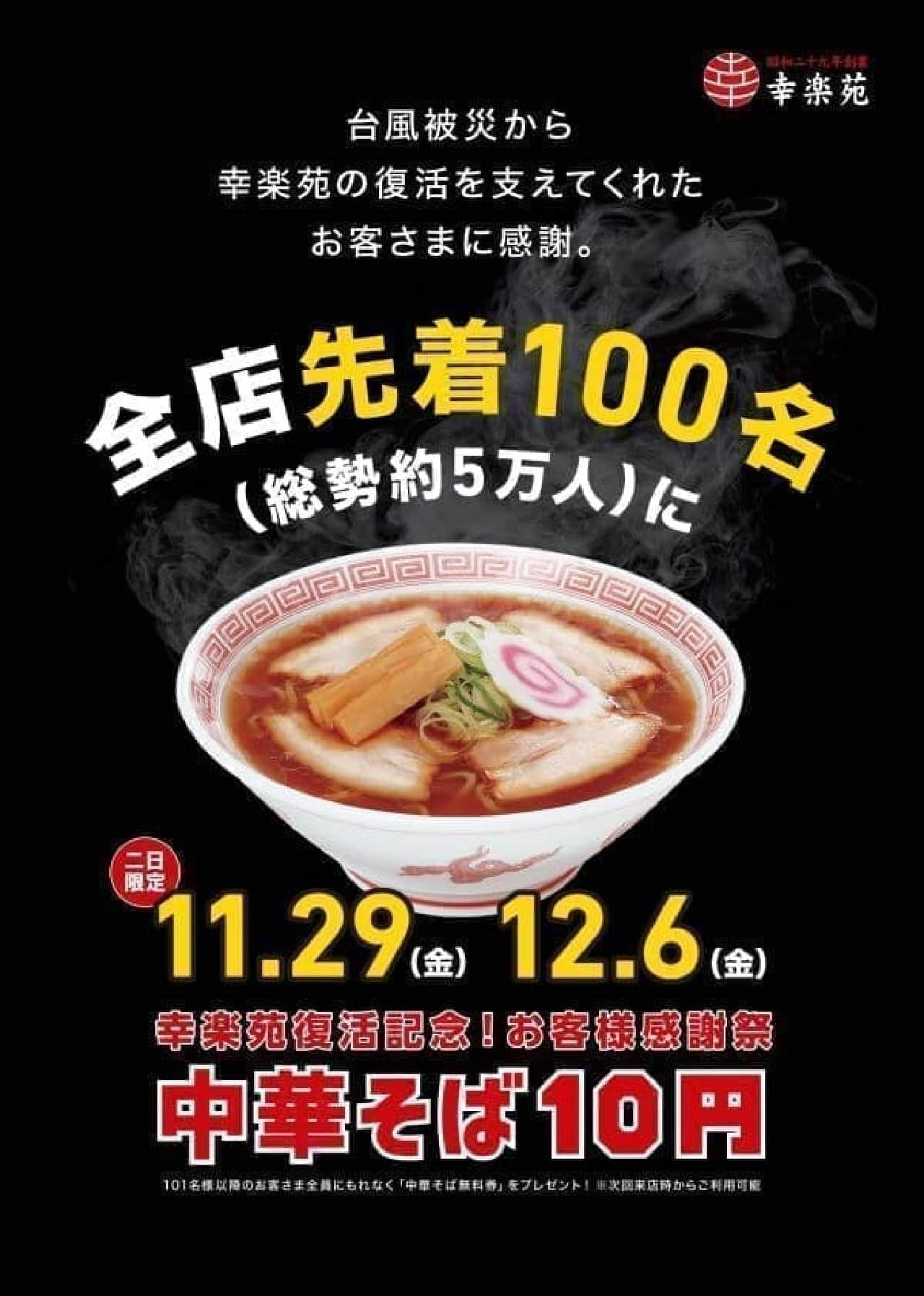 幸楽苑「中華そば10円」キャンペーン