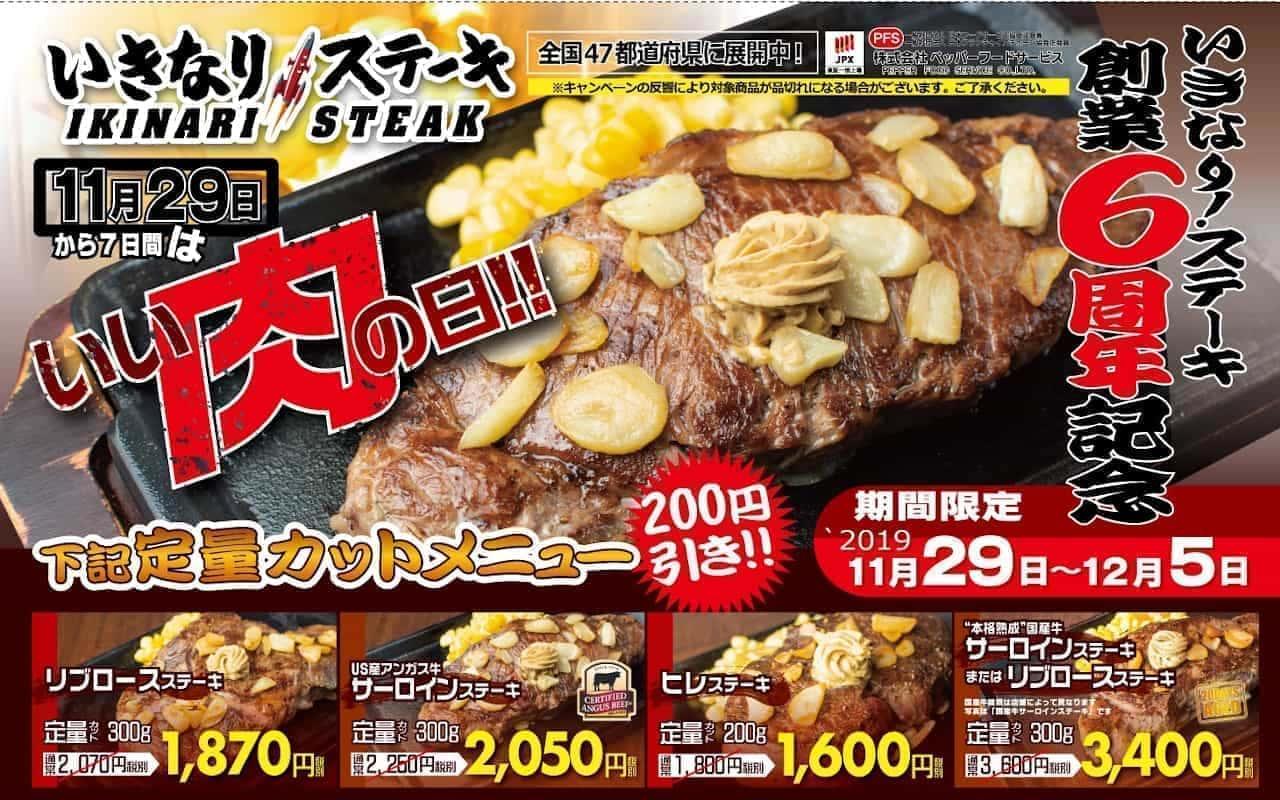 いきなり!ステーキ「いきなり!ステーキ創業6周年記念キャンペーン」