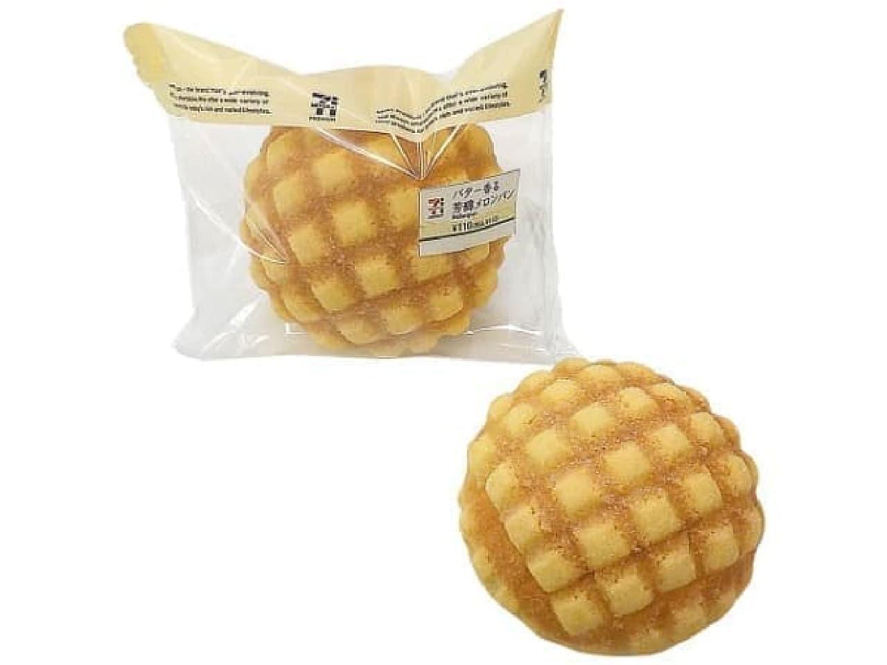 セブン-イレブン「バター香る 芳醇メロンパン」