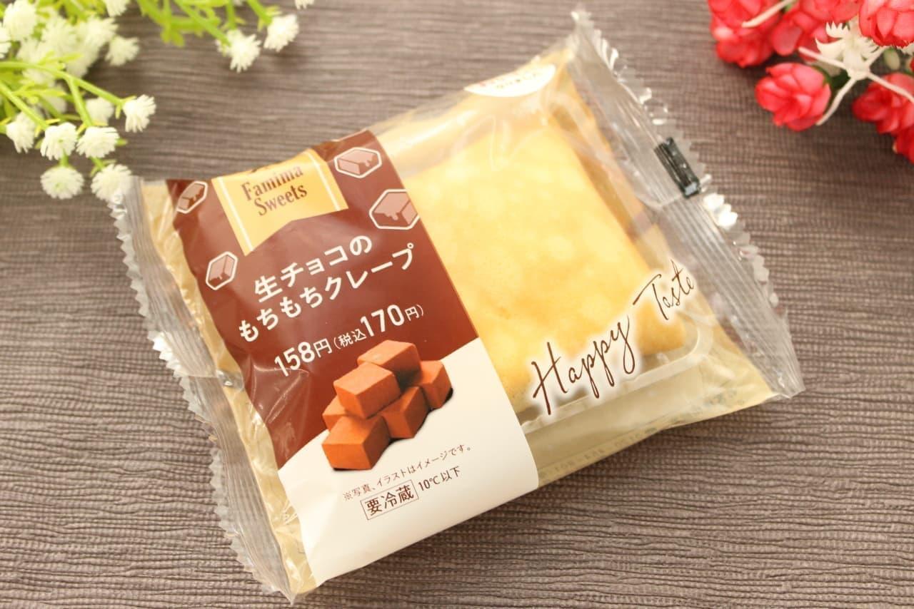ファミマ「生チョコのもちもちクレープ」