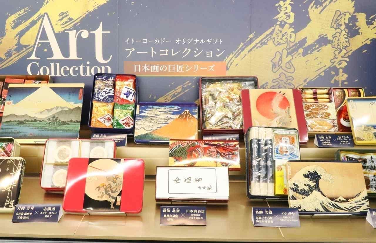 イトーヨーカドーのお歳暮「アートコレクション」
