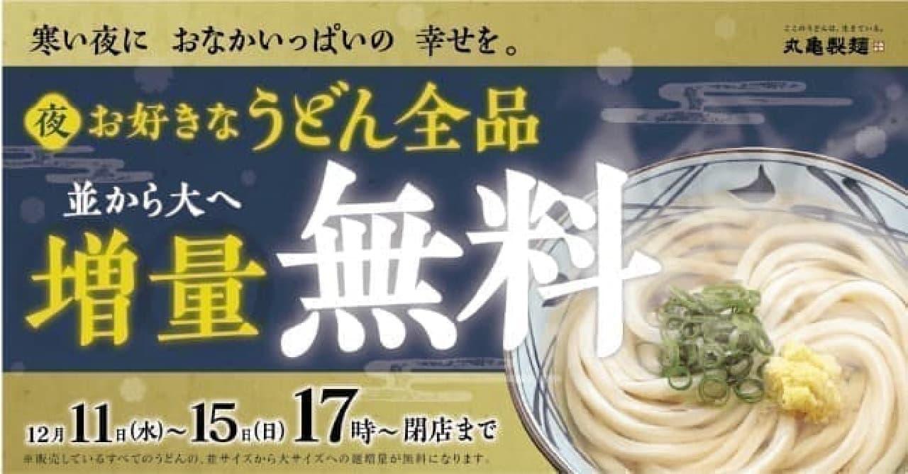 丸亀製麺 無料増量キャンペーン