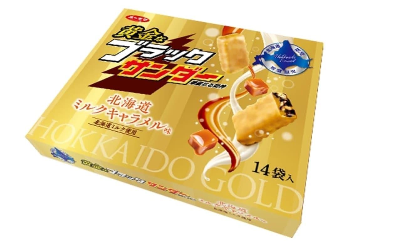 数量限定「黄金なブラックサンダー北海道ミルクキャラメル味」