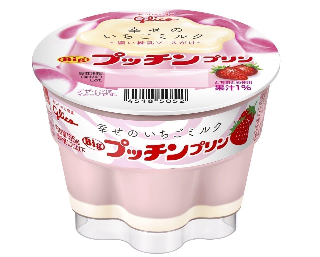 期間限定「プッチンプリン <幸せのいちごミルク>」