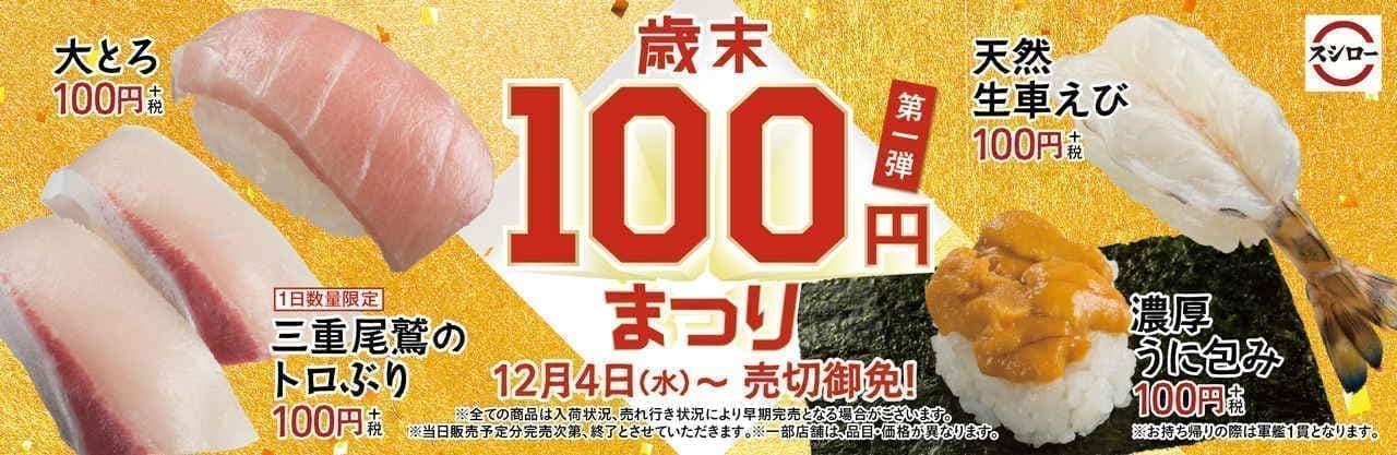 スシロー 歳末100円まつり