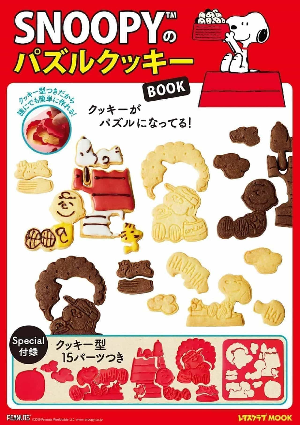 スヌーピーのパズルクッキーブック