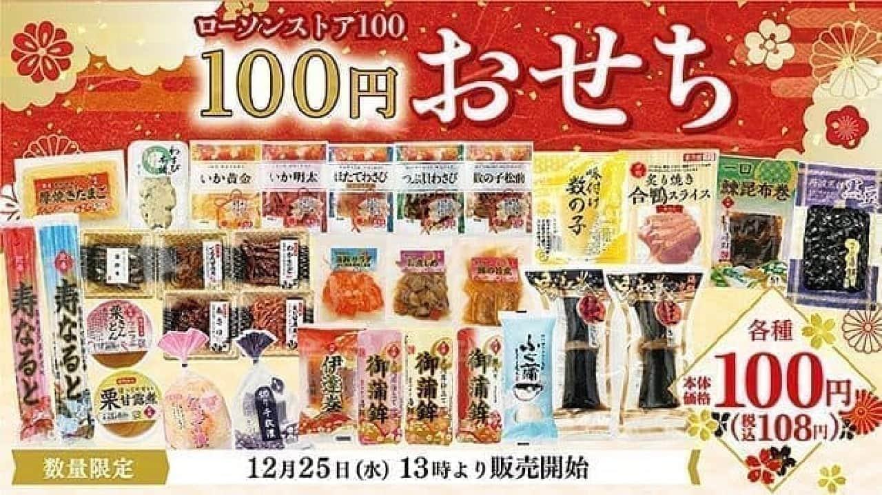 ローソンストア100の「100円おせち」