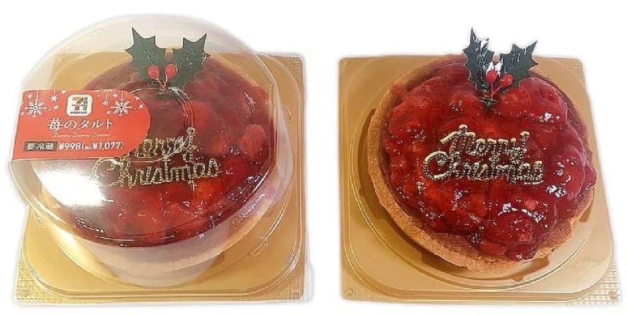 セブンプレミアム 苺のタルト