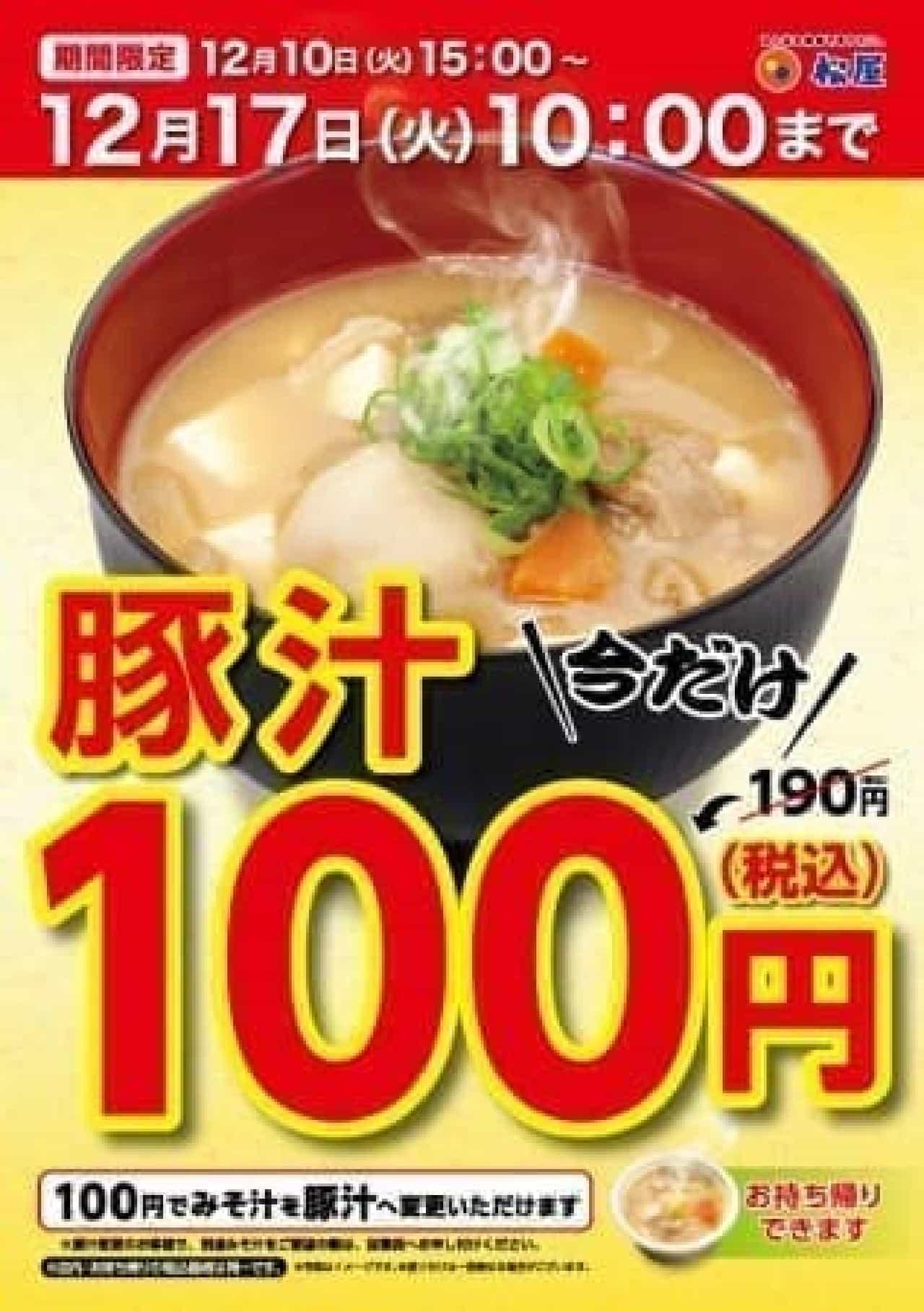 松屋豚汁100円フェア