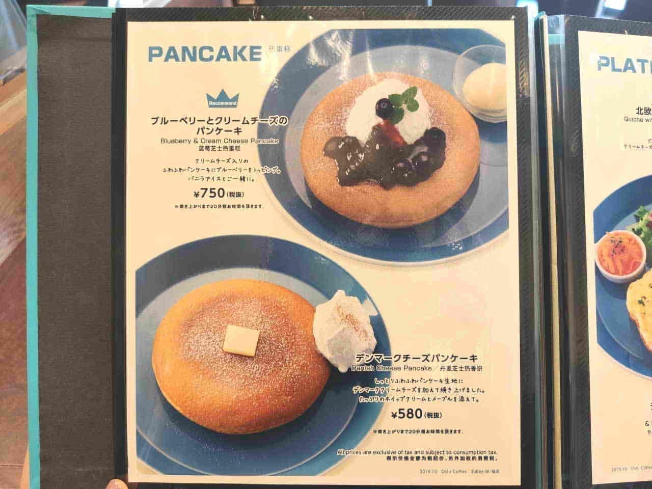 オスロコーヒーのパンケーキ