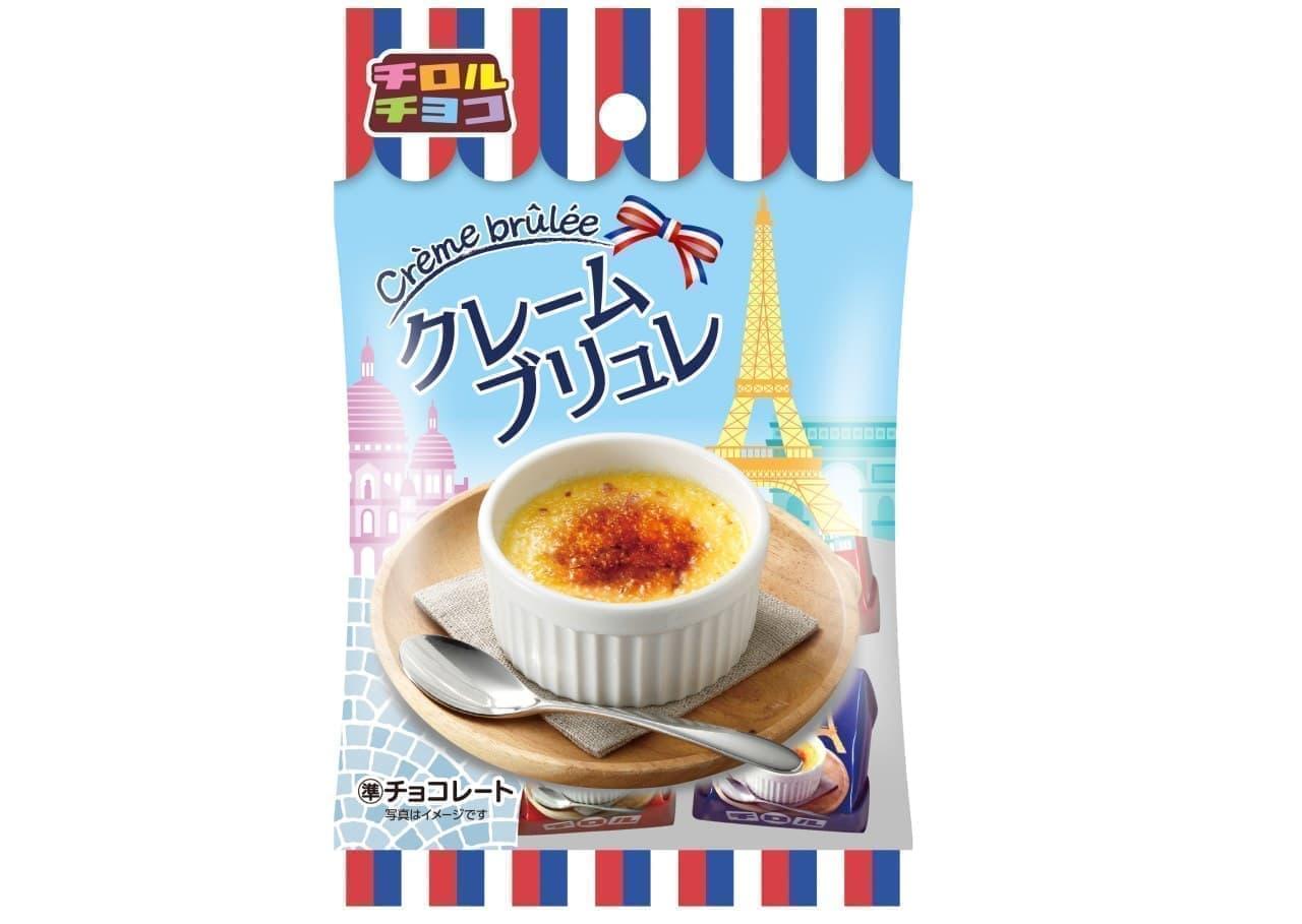 チロルチョコの新商品「クレームブリュレ<袋>」