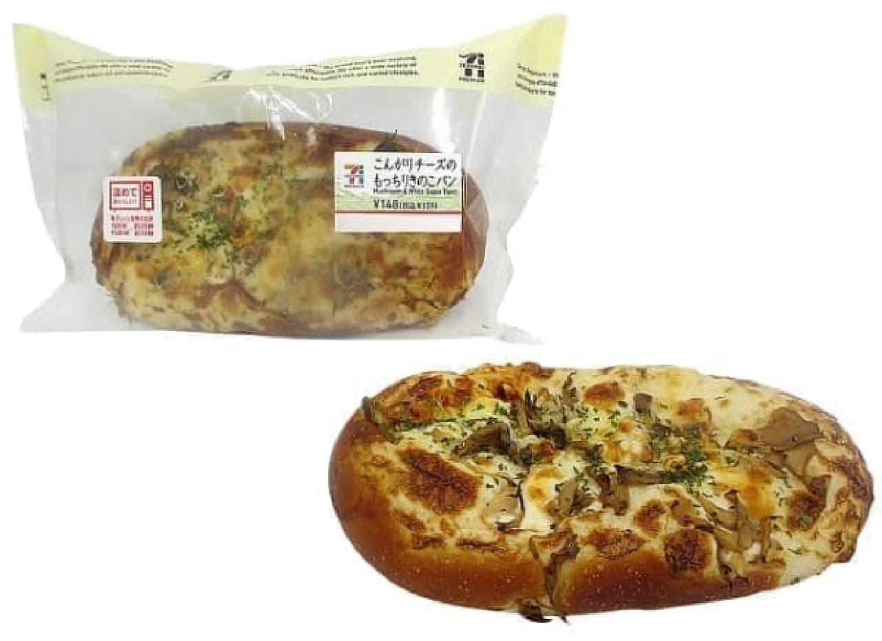 セブン-イレブン「こんがりチーズのもっちりきのこパン」