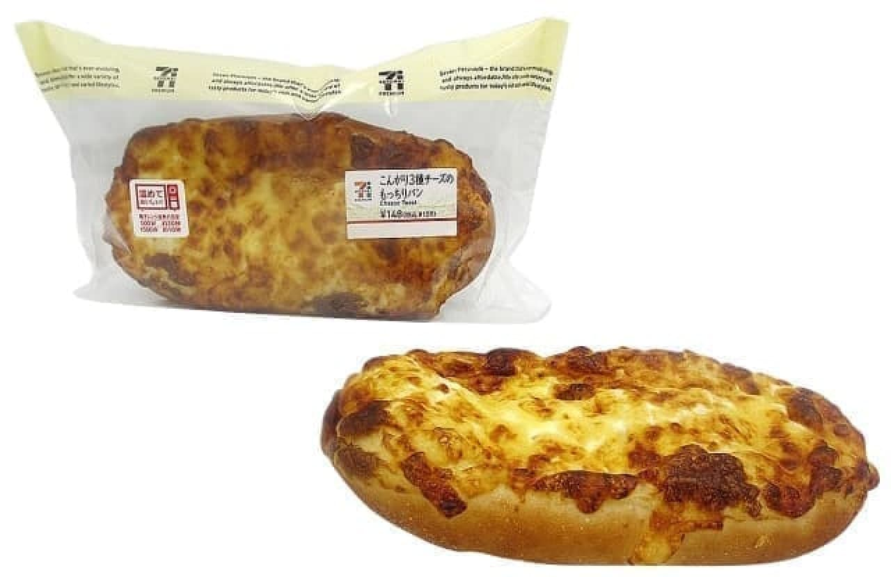 セブン-イレブン「こんがり3種チーズのもっちりパン」
