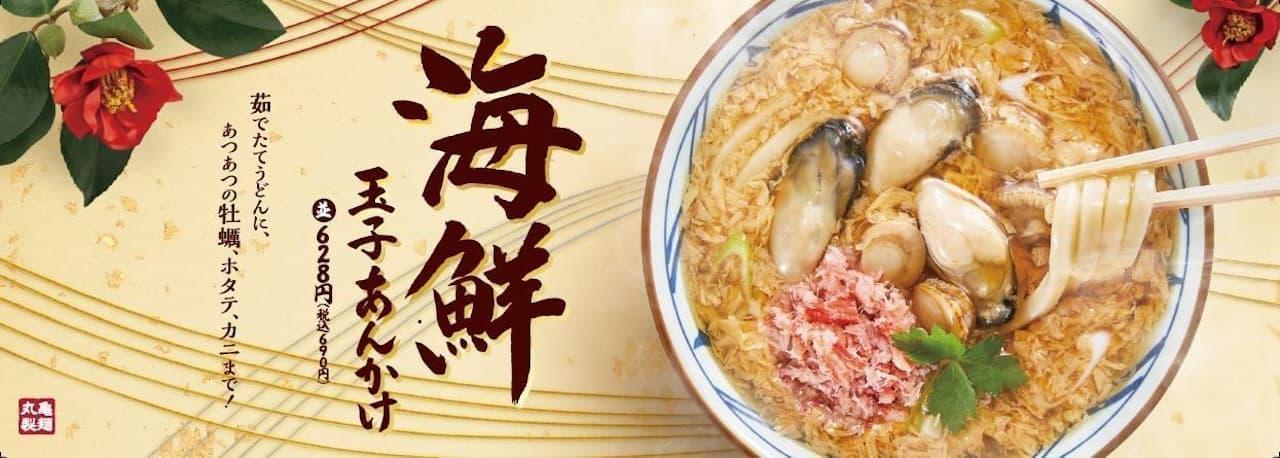 丸亀製麺に季節限定「海鮮玉子あんかけ」!