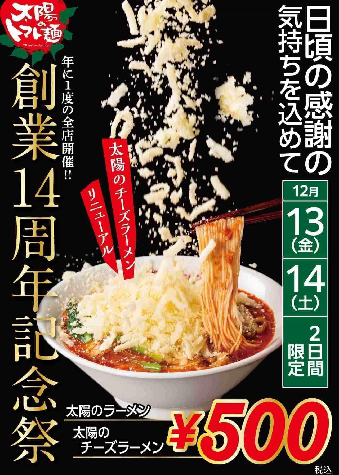1杯500円!「太陽のトマト麺 創業14周年記念祭」