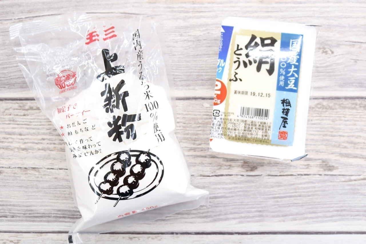 豆腐白玉のレシピ