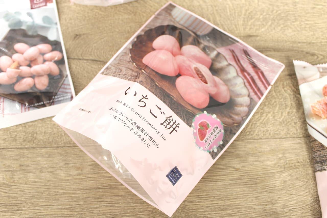 ローソン限定「苺スイーツ」5種