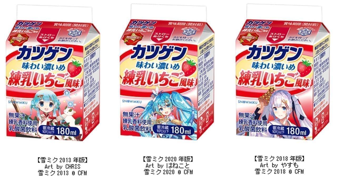 雪ミクとコラボ!「カツゲン 味わい濃いめ 練乳いちご風味」