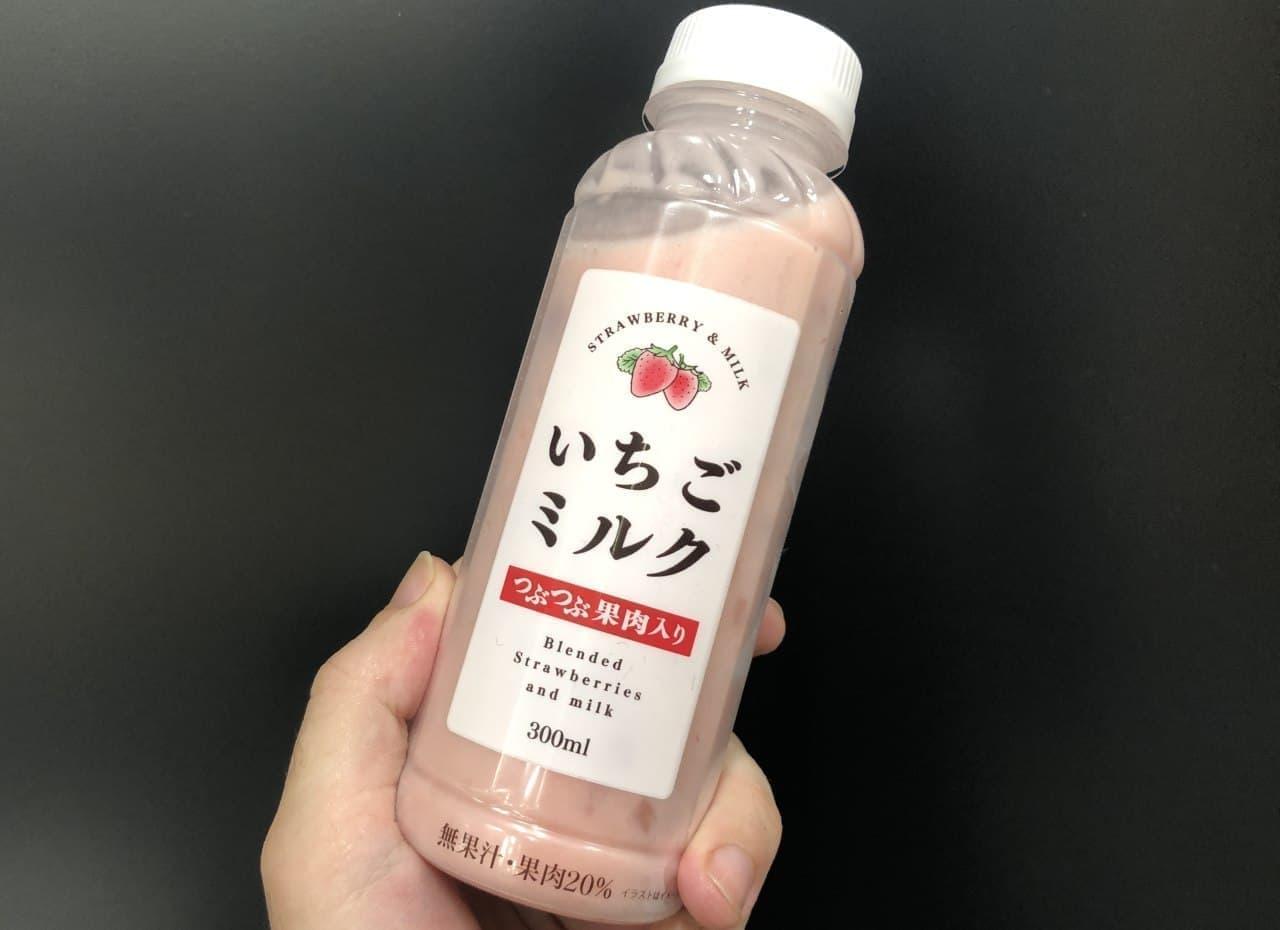 ファミマ「いちごミルク」