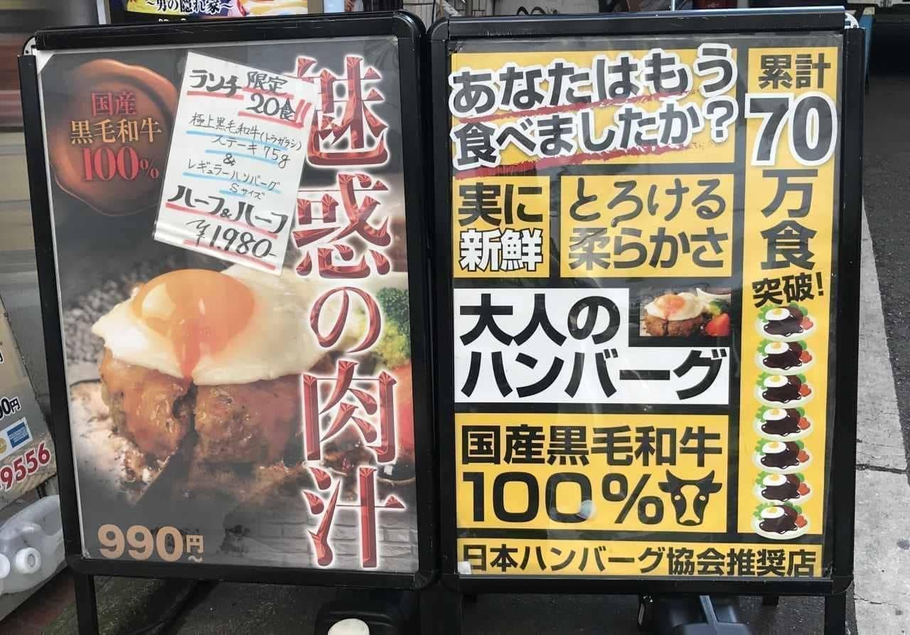渋谷「渋谷 大人のハンバーグ」