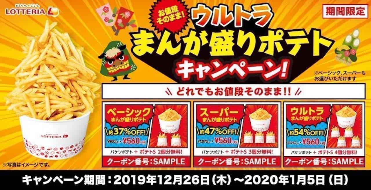 ロッテリア「ウルトラまんが盛りポテト」キャンペーン