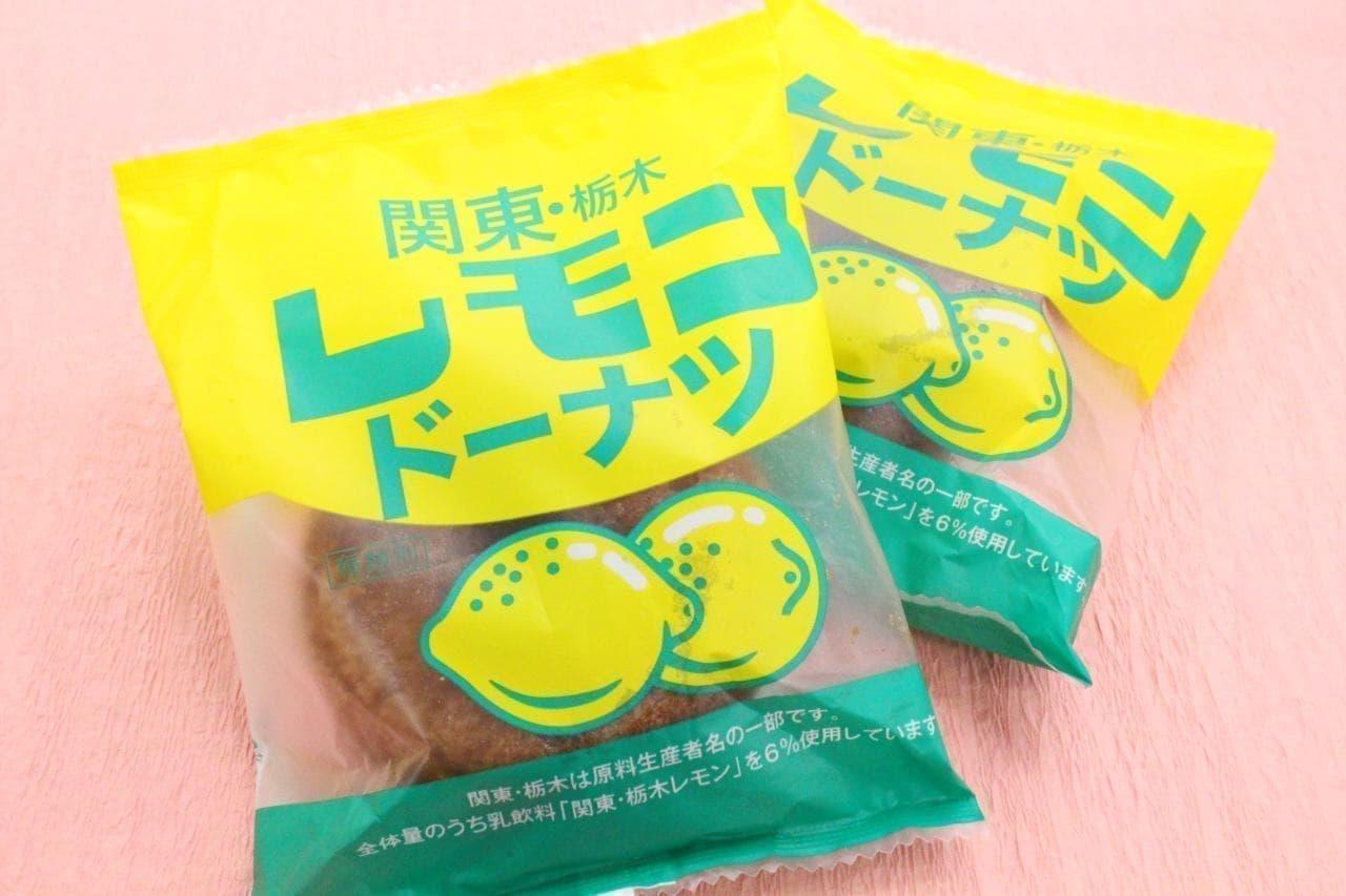 栃木乳業「関東・栃木レモン ドーナツ」
