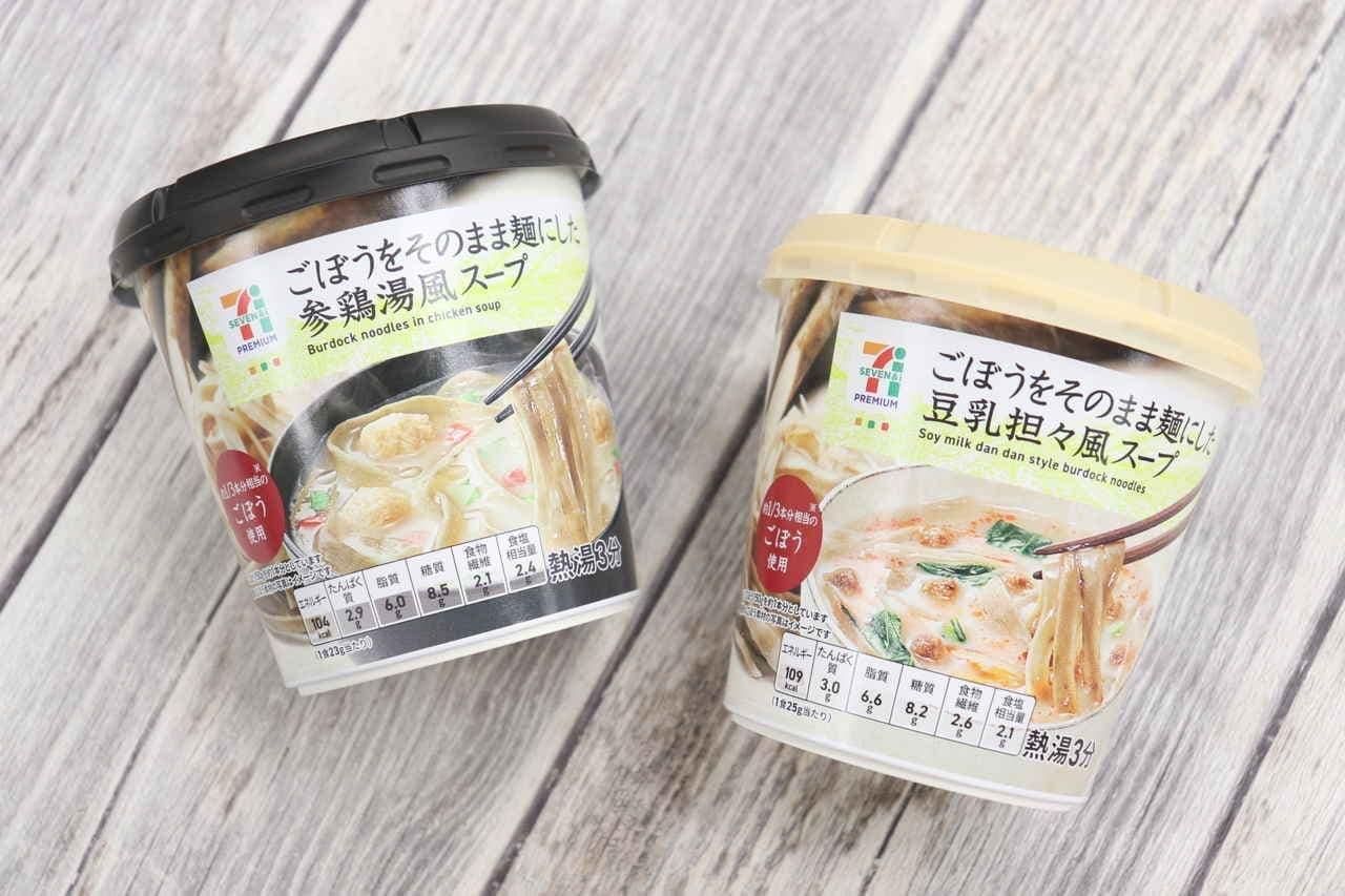 セブン ごぼうをそのまま麺にしたスープ