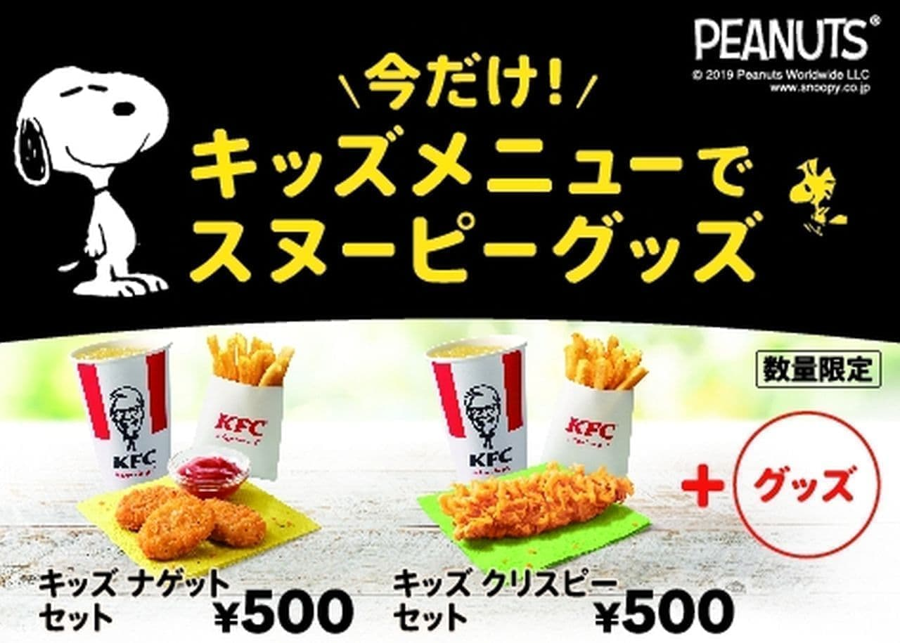 """KFC(ケンタ)キッズメニューに""""スヌーピーグッズ"""""""