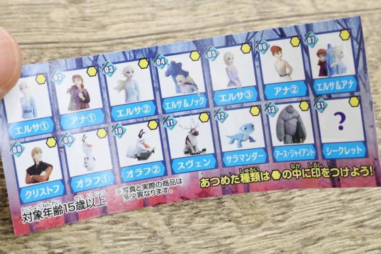 フルタ製菓「チョコエッグ(アナと雪の女王2)」