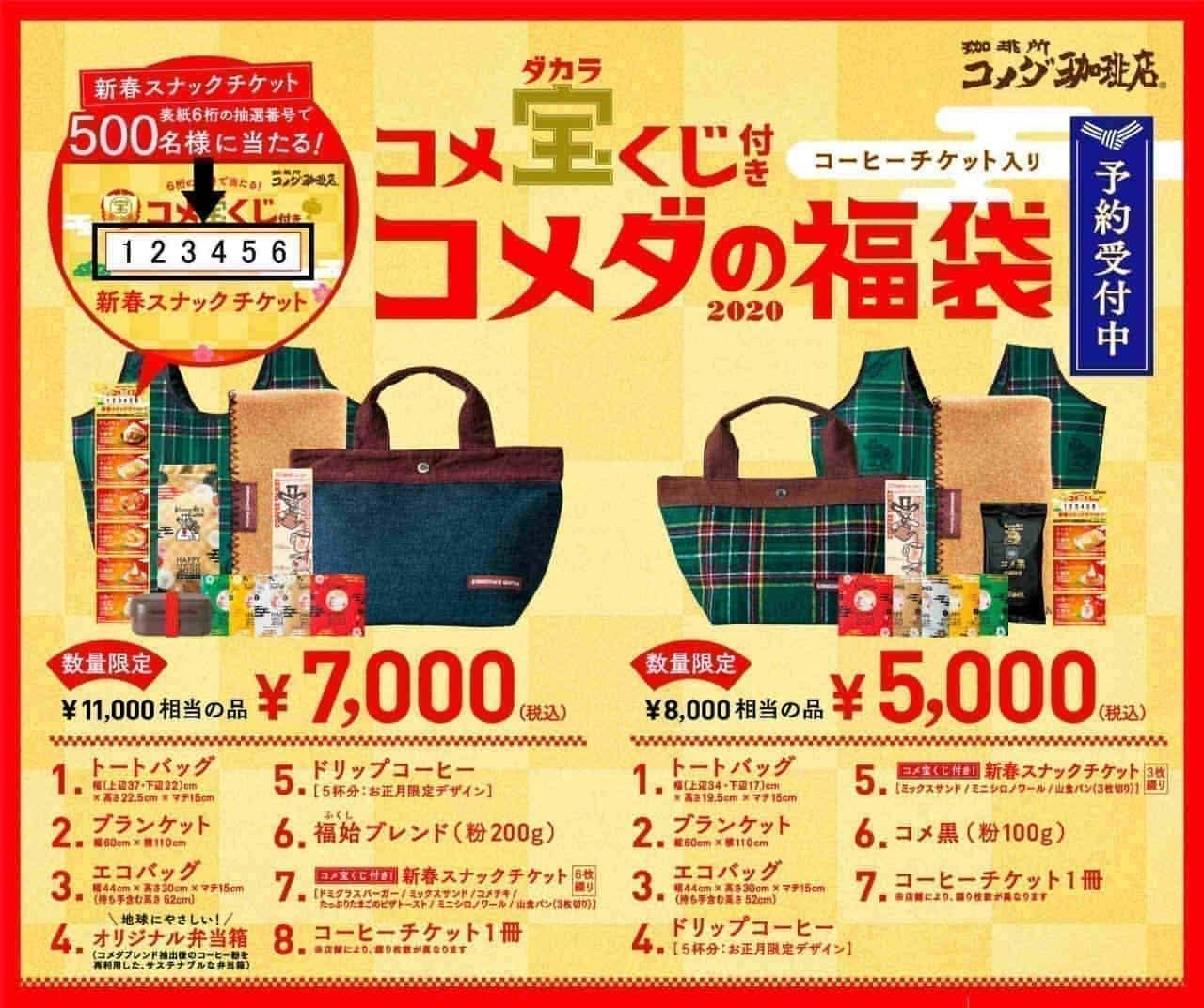 コメダ珈琲店「コメ宝くじ付き コメダの福袋」