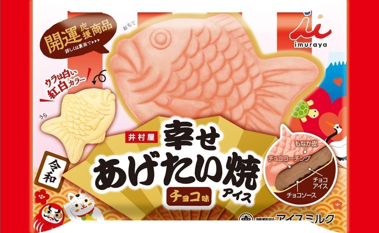 アイスの新商品「幸せあげたい焼アイス」