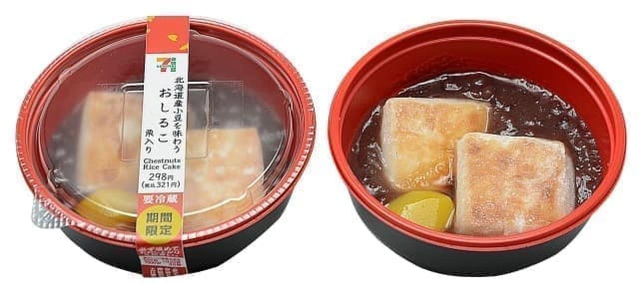 セブン-イレブン「北海道産小豆を味わうおしるこ(栗入り)」