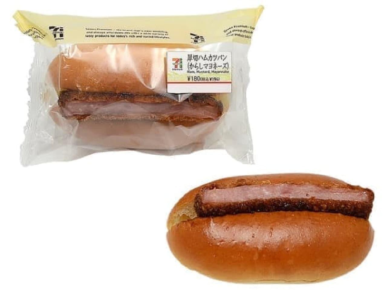 セブン-イレブン「厚切ハムカツパン(からしマヨネーズ)」
