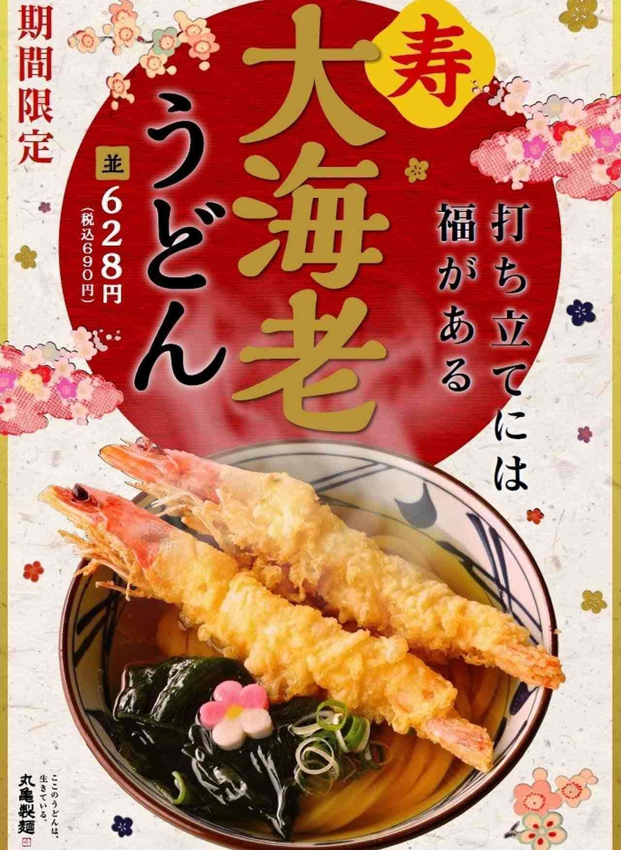 丸亀製麺「寿 大海老うどん」期間限定で