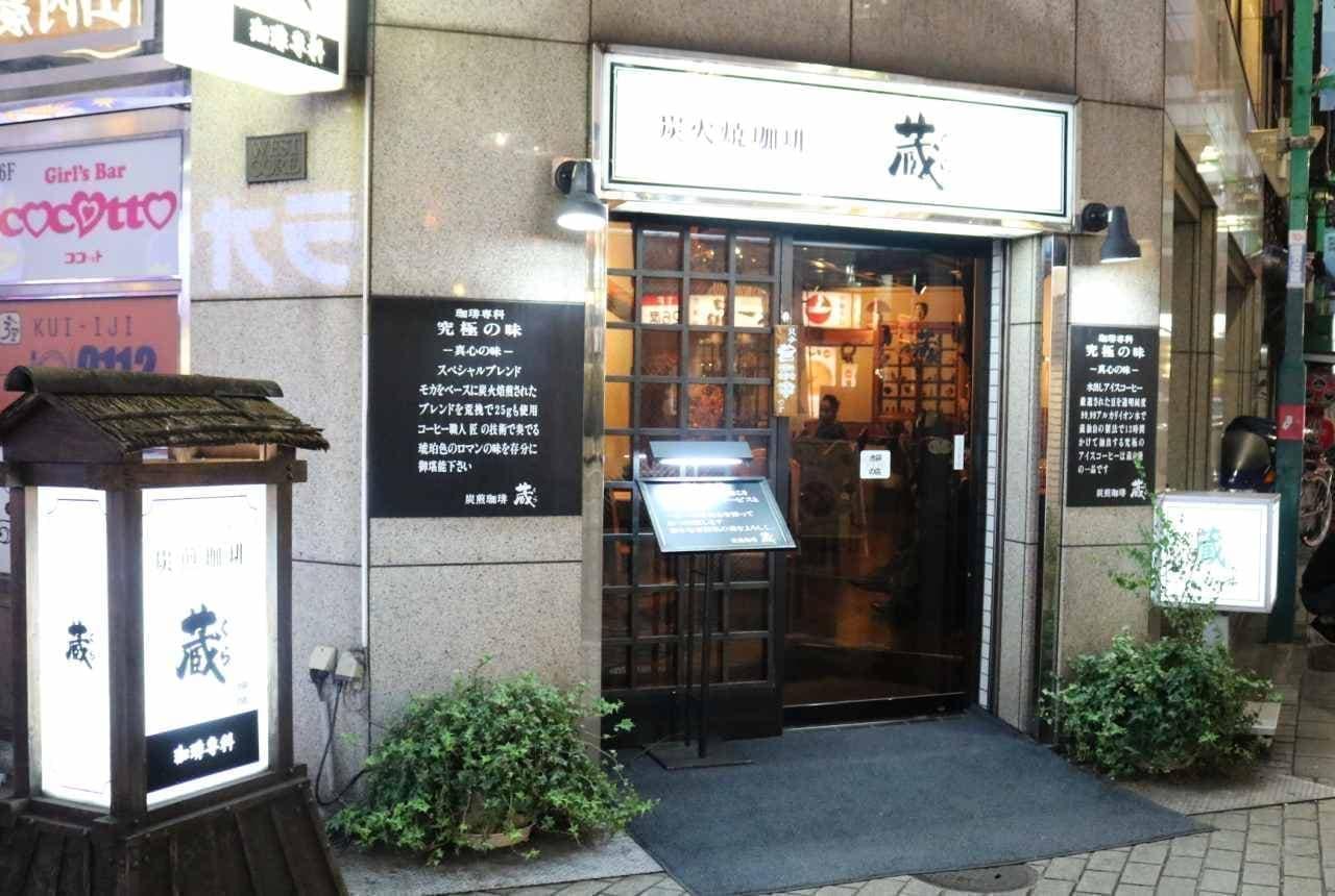 池袋の珈琲専門店「珈琲蔵」
