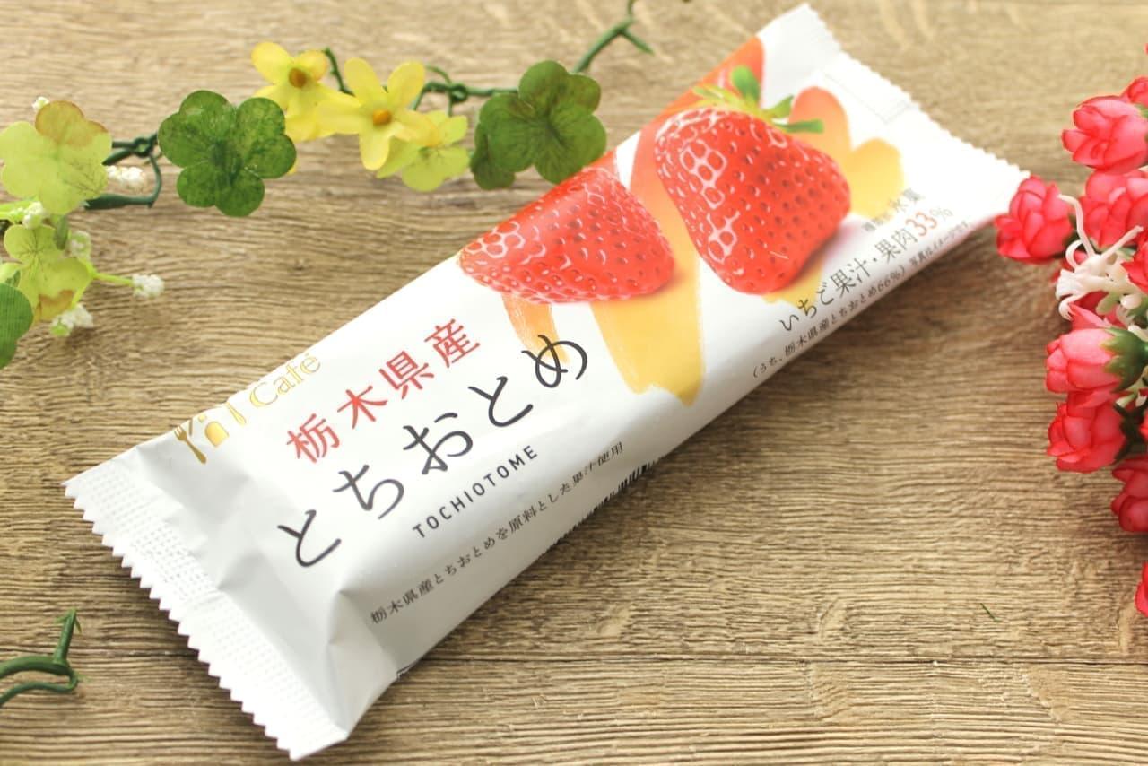 ローソン限定「ウチカフェ 日本のフルーツ とちおとめ」