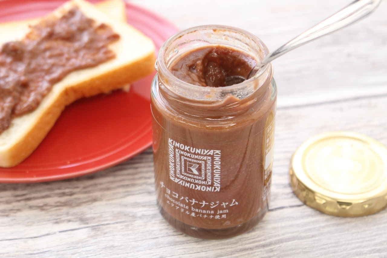 紀ノ國屋チョコバナナジャム