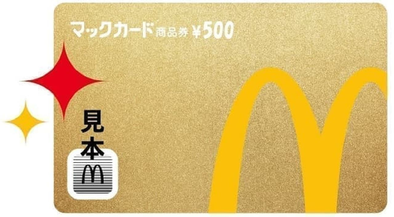 マクドナルドの福袋2020「金のマックカード500円分」