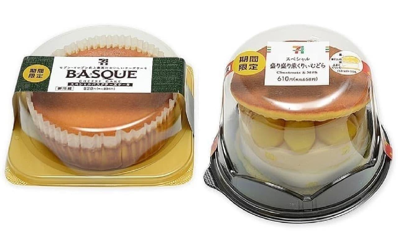 セブン-イレブン「期間限定!スペシャルバスクチーズケーキ」と「期間限定!スペシャル盛り盛り栗くりぃむどら」