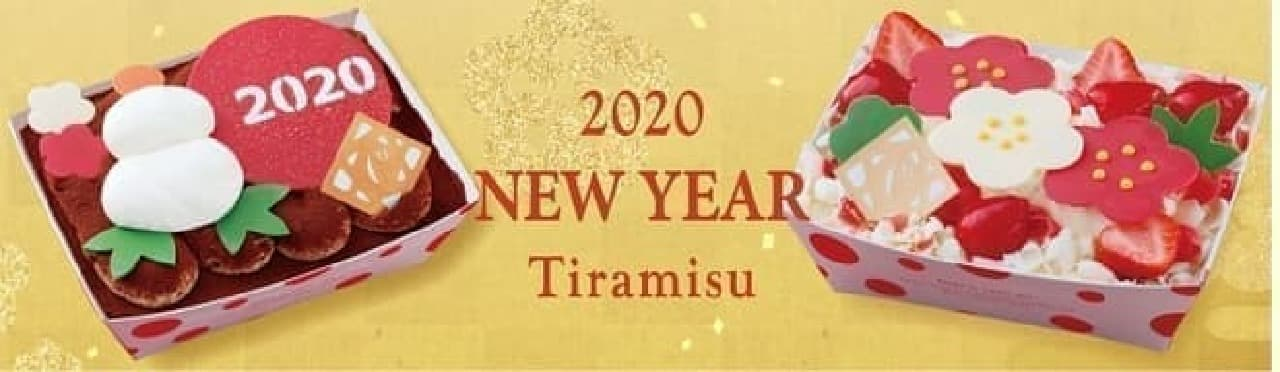 シーキューブの「NEW YEAR ティラミスL」「いちごのNEW YEAR ティラミスL」