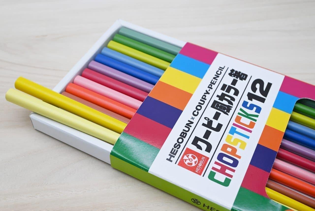 へそ文-HESOBUN-「クーピー風カラー箸-CHOPSTICKS12-」